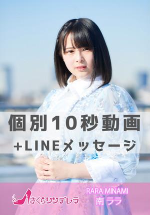 【Vol.80】S 南ララ(さくらシンデレラ)/個別10秒動画+LINEメッセージ