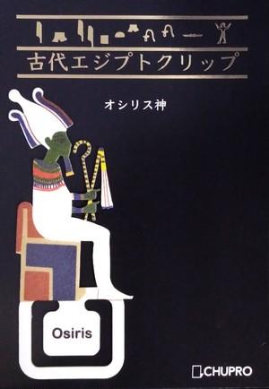 古代エジプトクリップ オシリス神