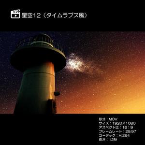 星空12(タイムラプス風)