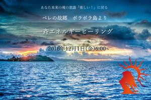 2016年12月1日(金)ボラボラ島一斉エネルギーヒーリング