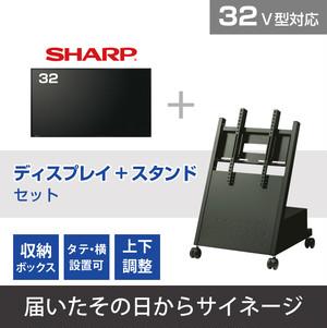 SHARP 32V型 + ディスプレイスタンドセット【届いたその日からサイネージ】