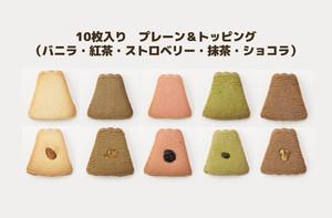 フジヤマクッキー 10枚入り プレーン&トッピング