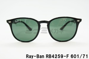 【正規取扱店】Ray-Ban(レイバン) RB4259-F 601/71 ウエリントン