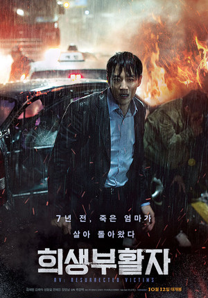 ☆韓国映画☆《黄泉がえる復讐》DVD版 送料無料!