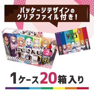 『にじさんじチョコver.2』20箱入り/クリアファイル1枚(パッケージデザイン)つき