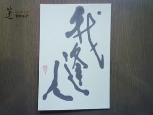 postcard 「我逢人」