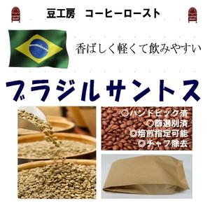 (生豆500g)マイルド ブラジルサントス ベスト焙煎消費税 送料込み