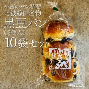 黒豆パン 10袋セット 【夏期クール便】丹波篠山名物