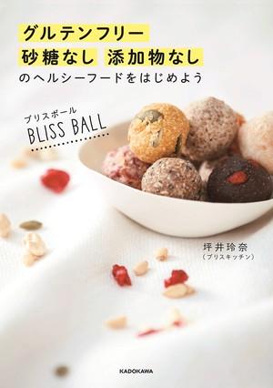 【レシピ本】ブリスボール グルテンフリー 砂糖なし 添加物なしのヘルシーフードをはじめよう