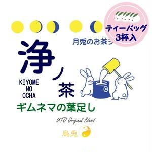 3杯入 月兎のお茶シリーズ 浄ノ茶 ギムネマの葉足し/キヨメノオチャ ギムネマノハタシ(ティーバッグ)