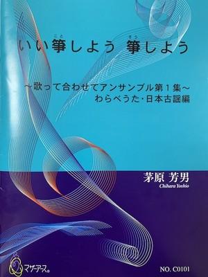 C0101 Ii Koto Shiyo So Shiyo(Koto and Chirdren's Chorus/Y. CHIHARA /Full Score)