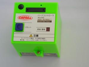 ガスバーナコントロール RCU501