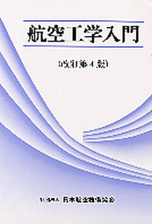 航空工学入門(第4版)