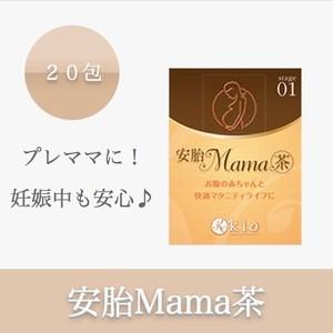 安胎MAMA茶(あんたいままちゃ)【安胎・妊活】20包入り
