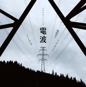 CD「ふむふむTeam電波」