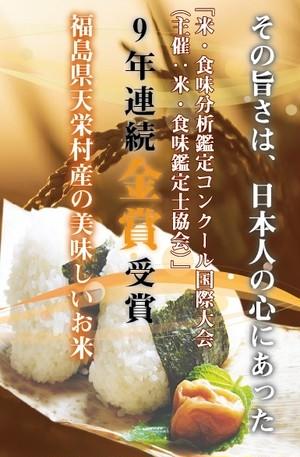 福島県産のお米「天栄米」新米令和2年 2kg白米