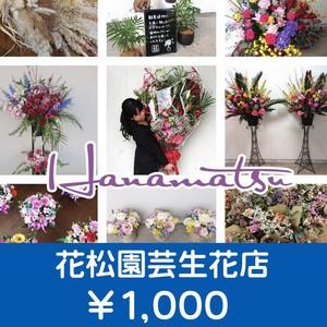 花松園芸生花店