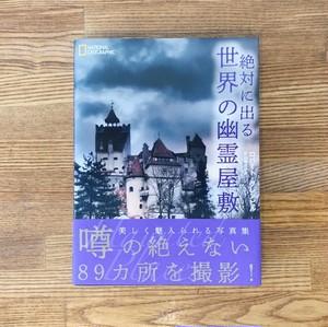 【新品】絶対に出る世界の幽霊屋敷 (日経ナショナルジオグラフィック社)