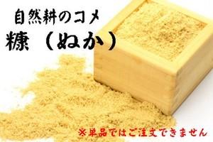 自然耕のコメ糠(ぬか)1kg ※単品注文不可