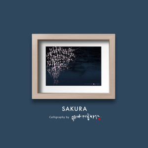 櫻 - SAKURA Poster / A3