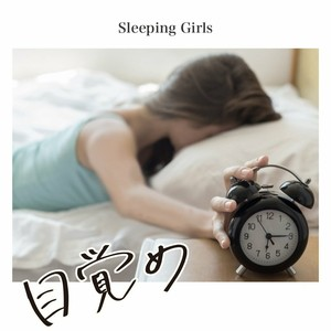 Sleeping Girls 1st mini album「目覚め」