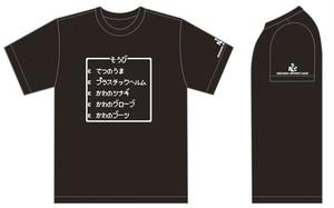 ゆうしゃのTシャツ