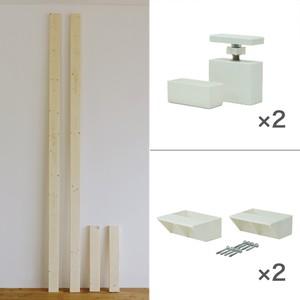 【棚セットS】 LABRICO ラブリコオフホワイトと2×4材クリアホワイト(ワトコオイル) 取付幅~2438mm カット無料/送料無料 JXO-34