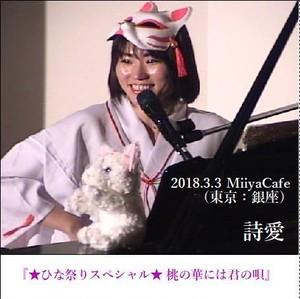 【1ヶ月限定DVD】2018.3.3ひな祭りスペシャル『桃の華には君の唄』@銀座MiiyaCafe