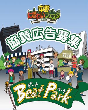 中野にぎわいフェスタ Beat Park 協賛 バーナー ¥50,000