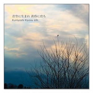 清須邦義 6th「青空に生まれ 黄昏に育ち」