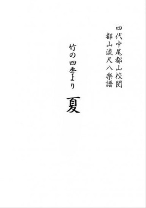T32i083 TAKENOSHIKIYORINATSU(Shakuhachi/Y. Houzan Shodai /shakuhachi/tablature score)