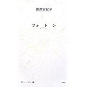 フォ ト ン (新しい詩人) /藤原安紀子