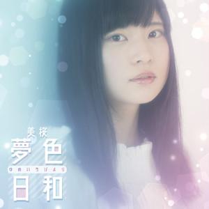 NEW!! 2ndミニアルバム『夢色日和』
