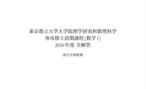 2016年度東京都立大学大学院理学研究科数理科学専攻修士前期課程(数学1)