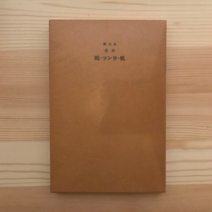 帆・ランプ・鴎(名著復刻詩歌文学館 石楠花セット) / 丸山薫(著)