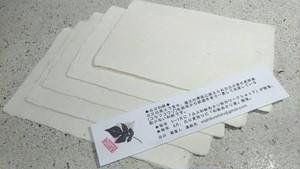 手漉き 白石和紙 葉書5枚 002