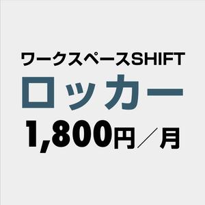ロッカー1,800円(ワークスペースSHIFT)