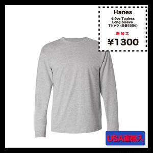 Hanes 6.0oz Tagless Long Sleeve Tシャツ (品番5586)