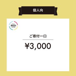 (個人)NPO法人レディーフォーキッズ サポーター会員 [寄付一口¥3000]