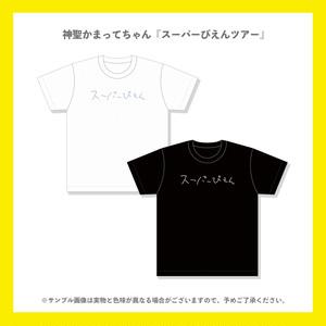 スーパーぴえんツアー ロゴTシャツ