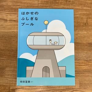 【新品】はかせのふしぎなプール (福音館書店)