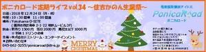 住吉かのん生誕祭チケット(定期ライブ)