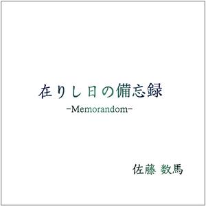"New!! ""在りし日の備忘録-Memorandom-"""