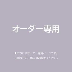 M様 オーダー専用ページ
