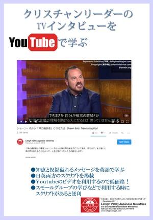 YouTubeビデオで学ぶ 日英訳トランスクリプト~ショーン・ボルツ「神の通訳者」編~