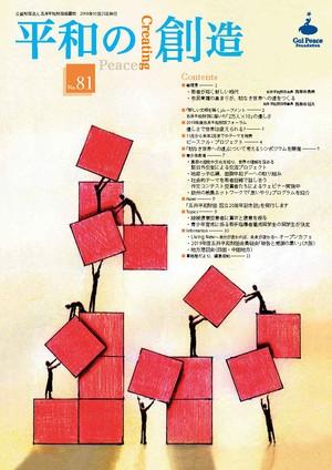 『平和の創造』No.81 2019年10月25日発行