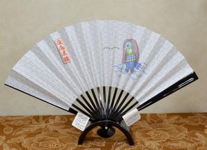 京扇子(あまびえ柄)