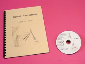 第7集 「発表会用ギター独奏曲集」見本演奏CD付き