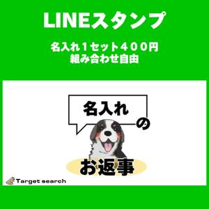 LINE名入れ・お返事1セット8個