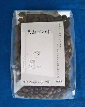 裏庭ブレンド 【中煎り】100g 【豆】蟲文庫25周年記念